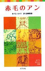 赤毛のアン(ポプラポケット文庫408ー1)(児童書)