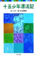 十五少年漂流記(ポプラポケット文庫)(児童書)