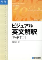 ビジュアル英文解釈(駿台受験シリーズ)(PARTⅠ)(単行本)
