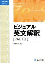 ビジュアル英文解釈(駿台受験シリーズ)(PARTⅡ)(単行本)