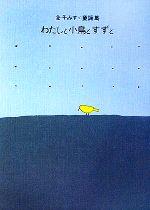 わたしと小鳥とすずと 金子みすゞ童謡集(児童書)