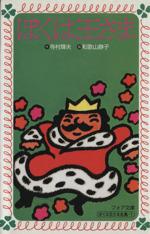 ぼくは王さま ぼくは王さま1‐1(フォア文庫)(児童書)