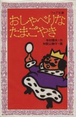 王さまばんざい おしゃべりなたまごやき ぼくは王さま1‐2(フォア文庫)(児童書)