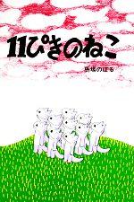 11ぴきのねこ(11ぴきのねこシリーズ)(児童書)