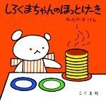 しろくまちゃんのほっとけーき(こぐまちゃんえほん)(児童書)