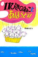 11ぴきのねことあほうどり(11ぴきのねこシリーズ)(児童書)