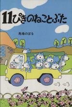 11ぴきのねことぶた(11ぴきのねこシリーズ)(児童書)