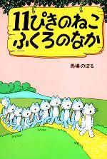 11ぴきのねこ ふくろのなか(11ぴきのねこシリーズ)(児童書)