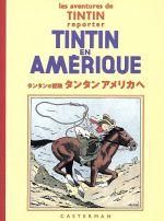 タンタンアメリカへ 普及版(児童書)