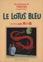 青い蓮 普及版(児童書)