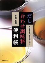 だし合わせ調味料便利帳(単行本)