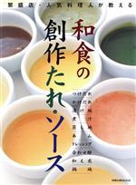 和食の創作たれ・ソース(単行本)