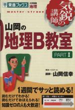 山岡の地理B教室(気鋭の講師)(PART1)(単行本)