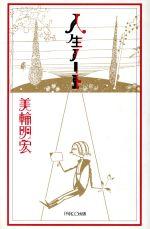 人生ノート(単行本)