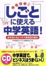 CD付 「しごと」に使える 中学英語!(CD1枚付)(単行本)