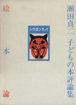絵本論 瀬田貞二子どもの本評論集(単行本)