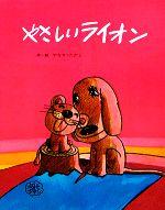やさしいライオン(フレーベルのえほん2)(児童書)