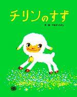 チリンのすず(フレーベルのえほん27)(児童書)