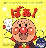 ばぁ!(アンパンマンのいない・いない・ばぁ1)(児童書)