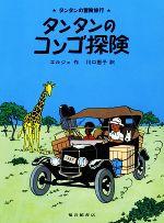 タンタンのコンゴ探険(タンタンの冒険旅行22)(児童書)