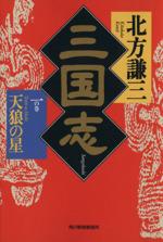 三国志 天狼の星(ハルキ文庫時代小説文庫)(一の巻)(文庫)