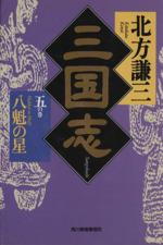 三国志 八魁の星(ハルキ文庫時代小説文庫)(五の巻)(文庫)