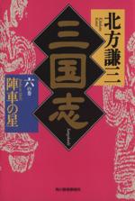 三国志 陣車の星(ハルキ文庫時代小説文庫)(六の巻)(文庫)
