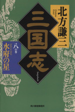 三国志 水府の星(ハルキ文庫時代小説文庫)(八の巻)(文庫)
