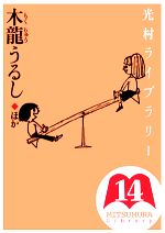 光村ライブラリー 木龍うるし ほか(第14巻)(児童書)
