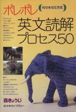 ポレポレ英文読解プロセス50(単行本)
