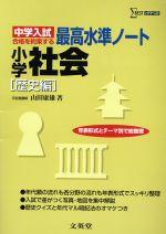 最高水準ノート小学社会 歴史編(単行本)