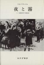 夜と霧 ドイツ強制収容所の体験記録(フランクル著作集1)(単行本)