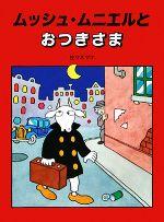 ムッシュ・ムニエルとおつきさま(児童書)
