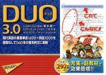 DUO3.0(単行本)