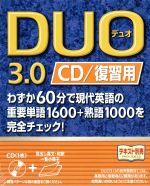 CD DUO3.0/CD復習用(CD1枚+一覧小冊子のセット)(単行本)