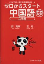 ゼロからスタート 中国語 文法編(CD1枚付)(単行本)