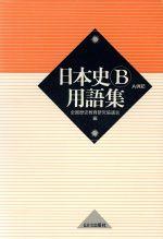 日本史B用語集 A併記 第2版(単行本)