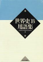 世界史B用語集(単行本)