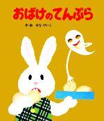 おばけのてんぷら(絵本のひろば29)(児童書)