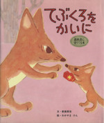 てぶくろをかいに(おはなし名作絵本4)(児童書)