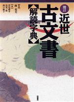 近世古文書解読字典(単行本)