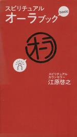 スピリチュアル オーラブック basic(単行本)