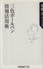三色ボールペン情報活用術(角川oneテーマ21)(新書)