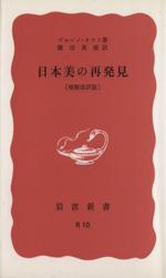 日本美の再発見(岩波新書)(新書)