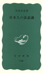 日本人の法意識(岩波新書)(新書)