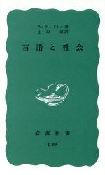 言語と社会(岩波新書)(新書)
