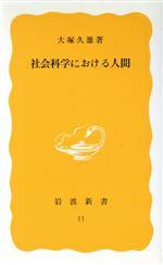 社会科学における人間(岩波新書)(新書)