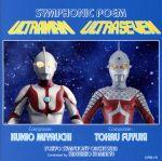 交響詩「ウルトラマン」「ウルトラセブン」(通常)(CDA)