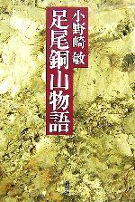 足尾銅山物語(単行本)