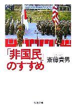 「非国民」のすすめ(ちくま文庫)(文庫)